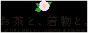 お茶と、着物と。『テーブルスタイル茶道教室@名古屋千種駅前サロン』